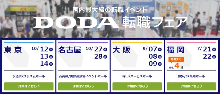 DODA/DODA転職フェア